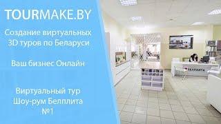 Белплита в Гродно - Виртуальный тур шоу-рум Белплита №1