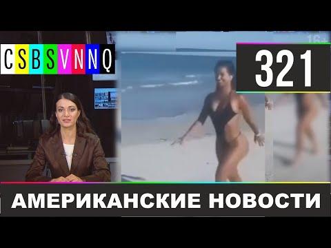 CSBSVNNQ - Американские новости #321 Выпуск от 20.05.2020