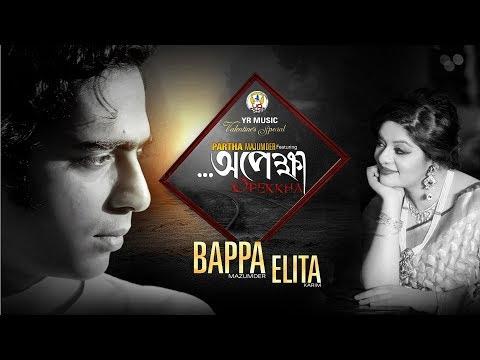 Opekkha | Bappa Mazumder | Elita Karim | Audio Jukebox | Bangla New Song