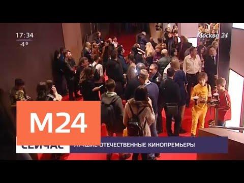 В новогодние каникулы в прокат вышло сразу несколько отечественных фильмов - Москва 24