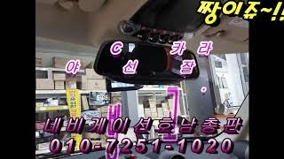 ★★★MINI 후방카메라, 룸미러 교체 영상 입니다★★…