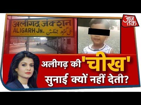 अलीगढ़ की 'चीख' आखिर क्यों सुनाई नहीं देती? | देखिये Halla Bol Anjana Om Kashyap के साथ
