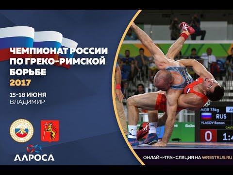 Чемпионат России по греко-римской борьбе - 2017. Ковёр C