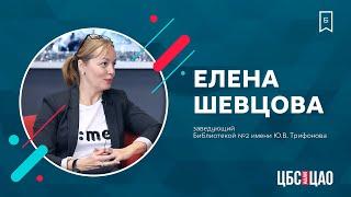 Елена Шевцова Библиотеки переформатировали свой облик