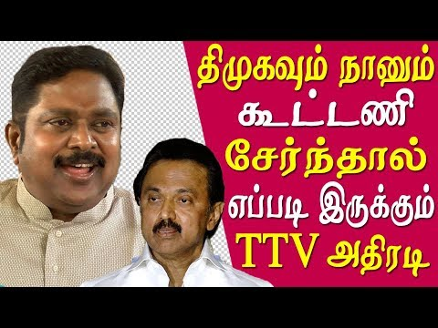 TTV Dhinakaran on DMK alliance in lok sabha election 2019 Tamil news Live