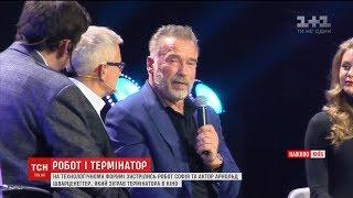 Робот Софія та Арнольд Шварценеггер зустрілися на технологічному форумі у Києві