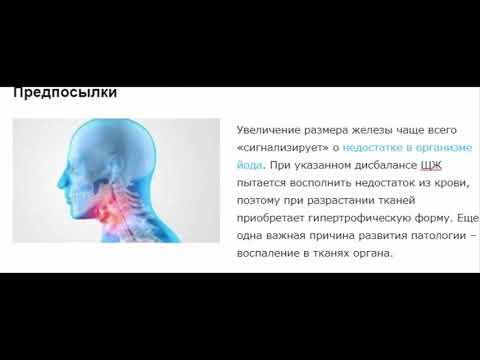 Диффузная гиперплазия щитовидной железы: что это означает?