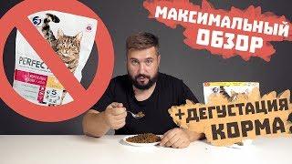 Perfect Fit сухой корм для кошек | Видео обзор корма Перфект Фит