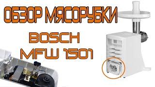Обзор мясорубки BOSСH MFW 1501 + разбор редуктора. Мясорубка bosch mfw 1501