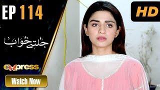 Pakistani Drama | Jaltay Khwab - Episode 114 | Express TV Dramas | Hira Soomro, Afraz Rasool