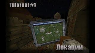 |Tutorual|Excalibur-craft|STALKER V3 #1| Локации.