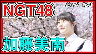 今回はNGT48加藤美南さんを紹介!メンバーの誰よりも芯の強い彼女。 この動画でどんな子なのか、少しでも知っていただければと思います! 推しサイリウム動画はコチラ ...