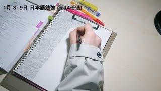 日本語勉強(1月 8~9日)-일본어 공부