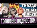ТОПОВЫЕ ПОДРОСТКИ I ОБИТЕЛЬ ТУПОСТИ (Feat Инквизитор Махоун)