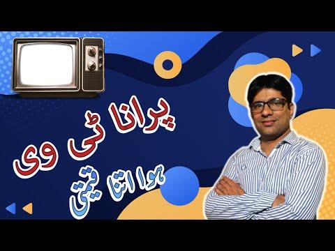 Old TV  Is Gold? [Urdu / Hindi]
