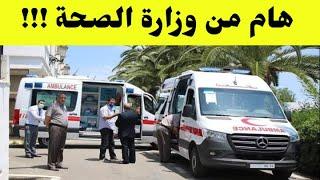 هام من وزارة الصحة ...... هذه هي نسبة إمتلاء المستشفيات في الجزائر