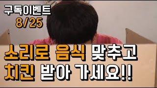 (마감)8/26 치킨5마리 이벤트 먹는소리를 듣고 음식을 맞춰라~!! social eating Mukbang(Eating Show)