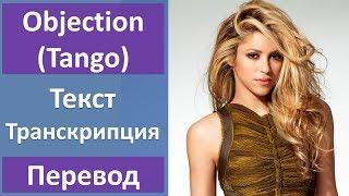 Shakira - Objection (Tango) - текст, перевод, транскрипция
