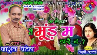Jagrit Patel & Laxmi Kanchan~का मोहनी तैं मुड़ म डारे वो / Ka Mohni Tai Mud Ma Dare Na - जागृत पटेल