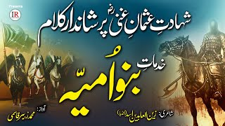 Emotional Historical Kalaam, BANU UMAYYAH & Usman E Ghani (RA), Zubair Qasmi, Islamic Releases