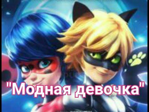 """Леди баг и Супер кот клип к песне """"Модная девочка"""""""