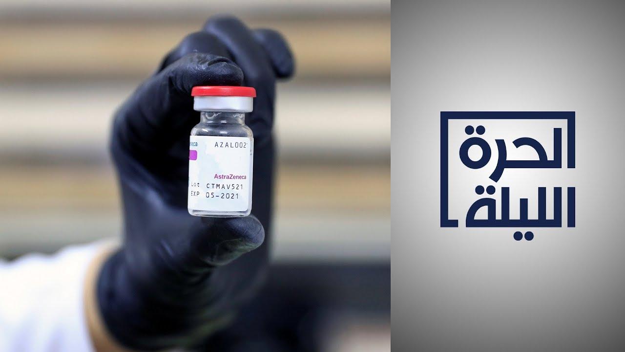 اللقاحات المعتمدة ضد فيروس كورونا.. هل تتسع دائرة -أزمة الثقة- العالمية؟