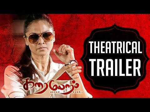 Karaioram | Theatrical Trailer | Simran, Nikisha Patel