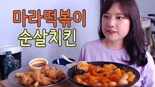마라떡볶이+순살치킨 먹방!! 걸작홍보대사 터민이의 컴백…
