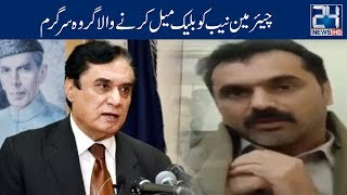 Inside Story Of NAB Chairman Javed Iqbal Video Scandal