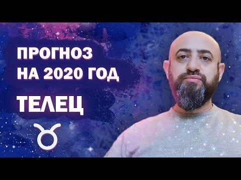 Гороскоп ТЕЛЕЦ 2020 год / Ведическая Астрология