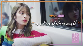 【MV Full】จากใจผู�...