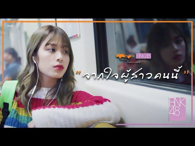 【MV Full】จากใจผู้สาวคนนี้ Ost. ไทบ้าน x BNK48 จากใจผู้สาวคนนี้ / BNK48