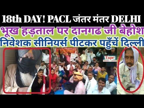18th day! Pacl Hunger Strike Delhi | investor senior hits reach at Delhi,Mahendra ji unconscious