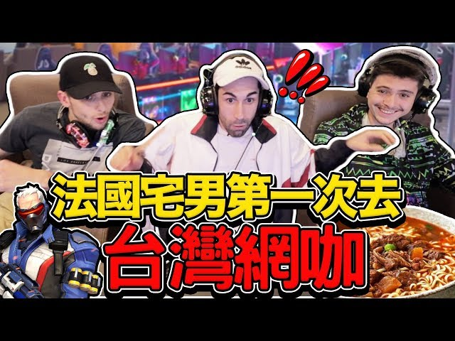 台灣網咖讓法國宅男想搬進去?😂🎮 FRENCH PEOPLE FIRST TIME GOING TO TAIWANESE INTERNET CAFE