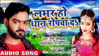 लभर हो धान रोपवा दS Titu Remix और Nisha Pandey जबरदस्त नया गाना Bhojpuri Hit Song 2019