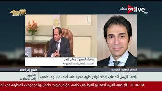 المتحدث باسم رئاسة الجمهورية: قريبًا ستكون هناك شراكة مصرية مع المدرسة الفرنسية للإدارة