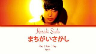 Gambar cover Masaki Suda (菅田将暉) - Machigai Sagashi (Kan/Rom/Eng Lyrics)