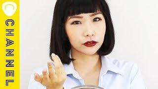 ブルゾンちえみなりきりメイク♡ ブルゾンちえみ 検索動画 20