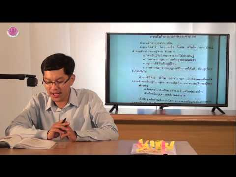 วิชา ภาษาไทย ภาษาพาที ป 3 part 13