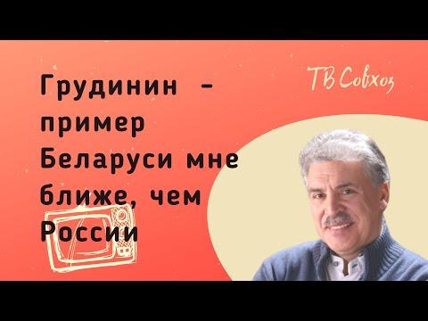 Грудинин  - пример Беларуси мне ближе, чем России