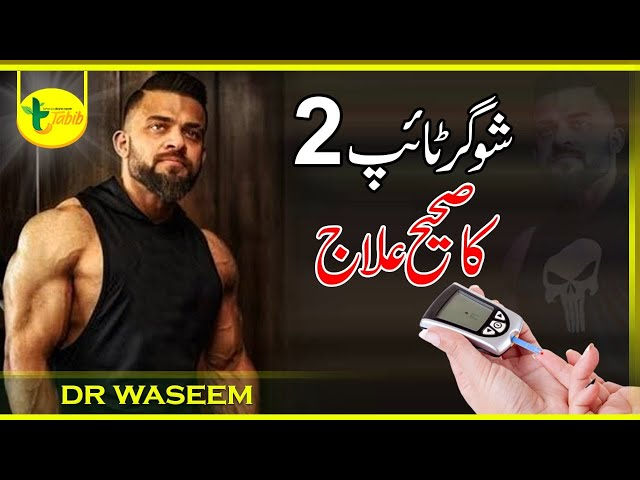 What is Diabetes Type 2, Its Reasons, Treatment and Management in Urdu by Dr Waseem - Tabib.pk