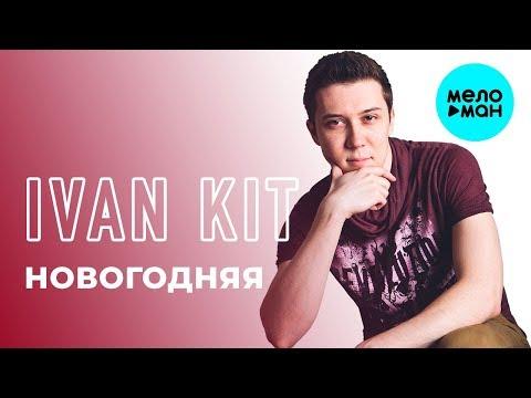 Ivan KIT - Новогодняя Single