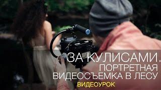 За кулисами. Портретная видеосъемка в лесу. Урок по видеосъемке на фотокамеру 68