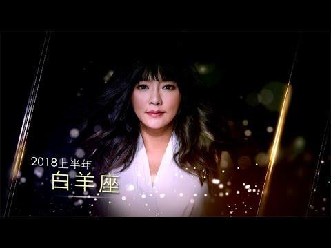 2018牡羊座|上半年運勢|唐綺陽|Aries forecast for the first half of 2018