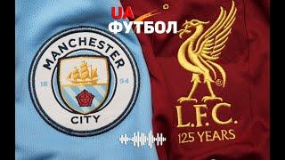 Манчестер Сити Ливерпуль АУДИО онлайн трансляция центрального матча 8 го тура АПЛ