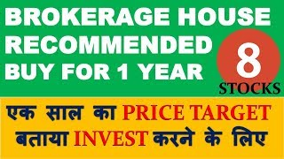 Brokerage gave BUY rating to these shares | stock target stop loss | multibagger stocks 2019 india