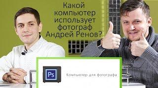 Какой компьютер использует профессиональный фотограф Андрей Ренов(, 2016-01-18T10:50:12.000Z)