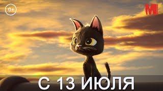 Дублированный трейлер фильма «Жил был кот»