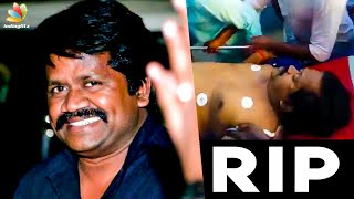 SHOCKING : Actor – Politician JK Rithesh Dies at the age of 46 | RJ Balaji's LKG, ADMK