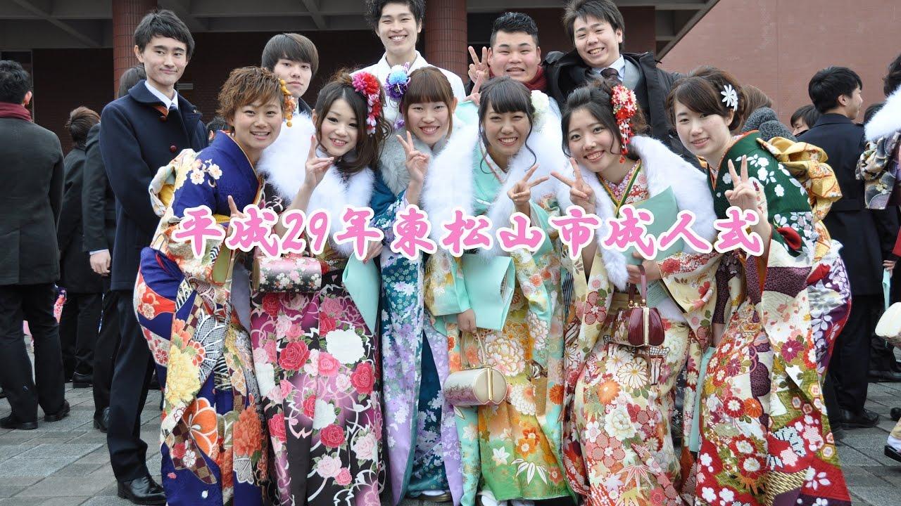 平成29年東松山市成人式 - YouTube